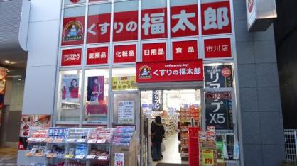 くすりの福太郎 市川南口店の画像1