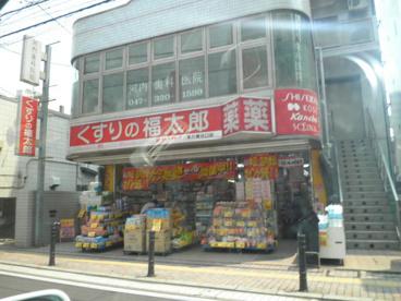 くすりの福太郎 八幡駅前店の画像1