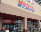 サンドラッグ 加藤新田店の画像1