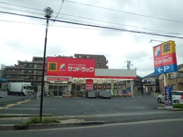 サンドラッグ 市川新田店の画像1
