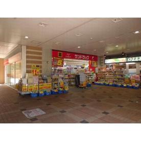 サンドラッグ 市川店の画像1