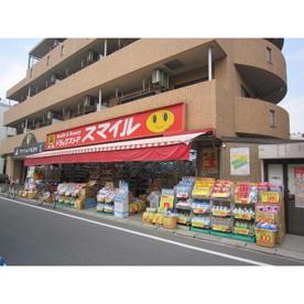 ドラッグストアスマイル行徳店の画像1