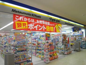 マツモトキヨシ ニッケコルトンプラザ店の画像1