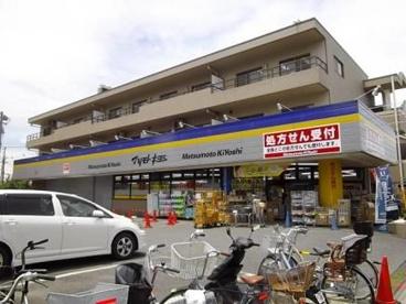 ドラッグストア マツモトキヨシ 市川菅野店の画像1