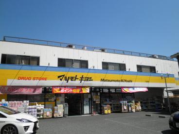 ドラッグストア マツモトキヨシ 市川東菅野店の画像1