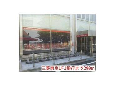 三菱UFJ銀行東長崎支店の画像1
