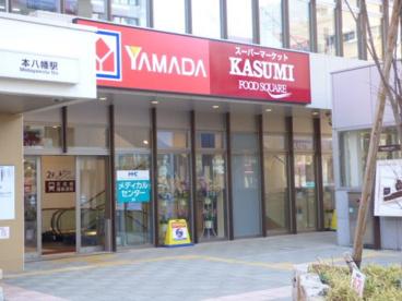 ヤマダ電機 テックランドNew市川本八幡店の画像1