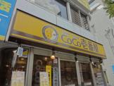 カレーハウスCoCo壱番屋 JR市川駅南口店