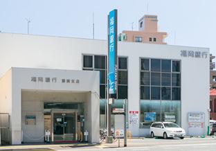 福岡銀行藤崎支店の画像1