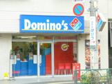 ドミノ・ピザ 武蔵関店