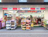 ココカラファイン藤崎店