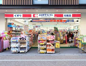 ココカラファイン藤崎店の画像1