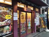 株式会社松屋フーズ 中村橋店
