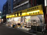 大黒屋 富士見台店