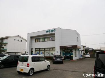 伊予銀行 富田支店の画像1