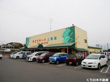 そごうマート上徳店の画像1