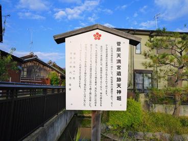 菅原天満宮遺跡天神堀の画像2