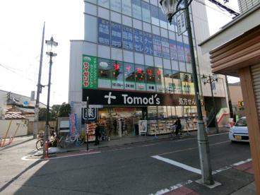 Tomo's(トモズ) お花茶屋店の画像1