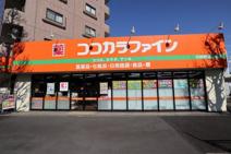 ドラッグストアココカラファイン川崎四谷上町店1