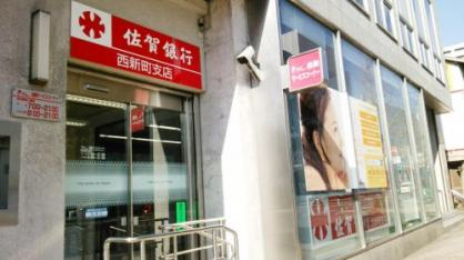 佐賀銀行西新町支店の画像1