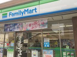 ファミリーマート 福岡城西三丁目店の画像1
