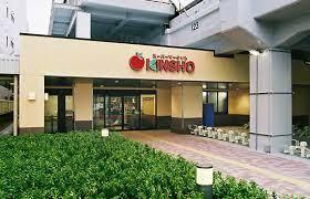 KINSHOの画像1