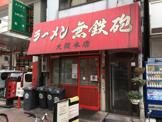 無鉄砲大阪店