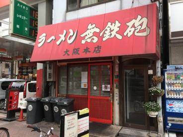 無鉄砲大阪店の画像1