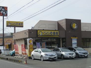 ココ壱番屋の画像1