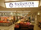 スズキヤ 横須賀モアーズシティ店