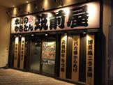 本物のやきとん「筑前屋」甲府ウェルネスゾーン店