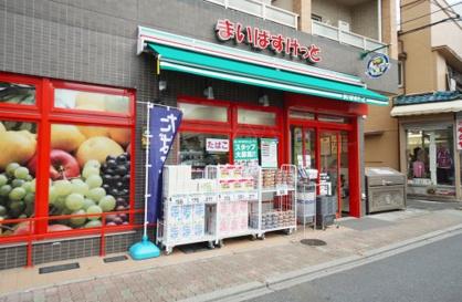 まいばすけっと桜台駅北店の画像1