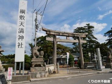志島ケ原・綱敷天満宮の画像1