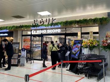 京王ストアエクスプレス 府中店の画像1