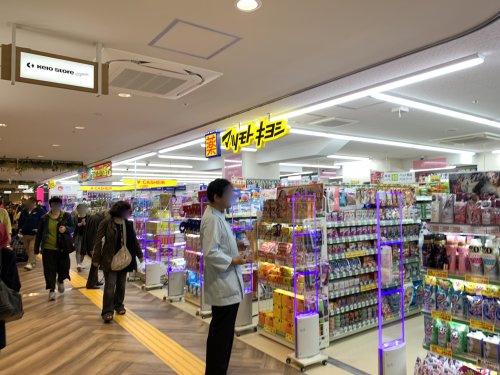 マツモトキヨシ ぷらりと京王府中店の画像