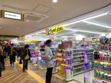 マツモトキヨシ ぷらりと京王府中店