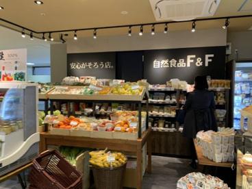 自然食品F&Fの画像1