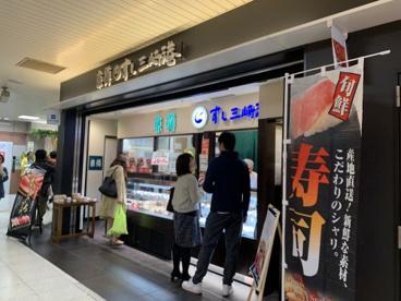 京樽 すし三崎港 京王府中ショッピングセンターの画像1