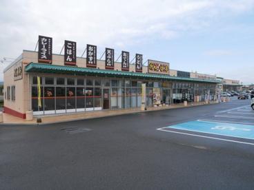 がんば亭 今治店の画像1
