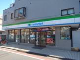 ファミリーマート 中野新井二丁目店