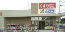 スーパードラッグシグマ東豊中店