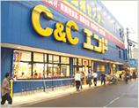 C&Cエンド 夕陽丘店
