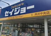 デイリーケアセイジョー所沢中央店