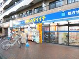くすりのダイイチ 吉祥寺通り店