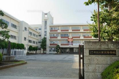 千葉県立市川工業高校の画像1
