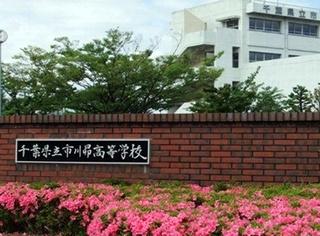 千葉県立市川昴高校の画像1