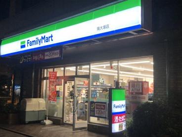 ファミリーマート 南大塚店の画像1
