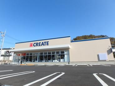 クリエイトSD(エス・ディー) 川崎神木本町店の画像1