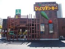 びっくりドンキー アメリカ村店