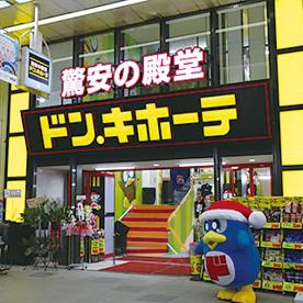 ドン・キホーテ 道頓堀御堂筋店の画像1